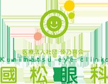 ロゴ:國松眼科